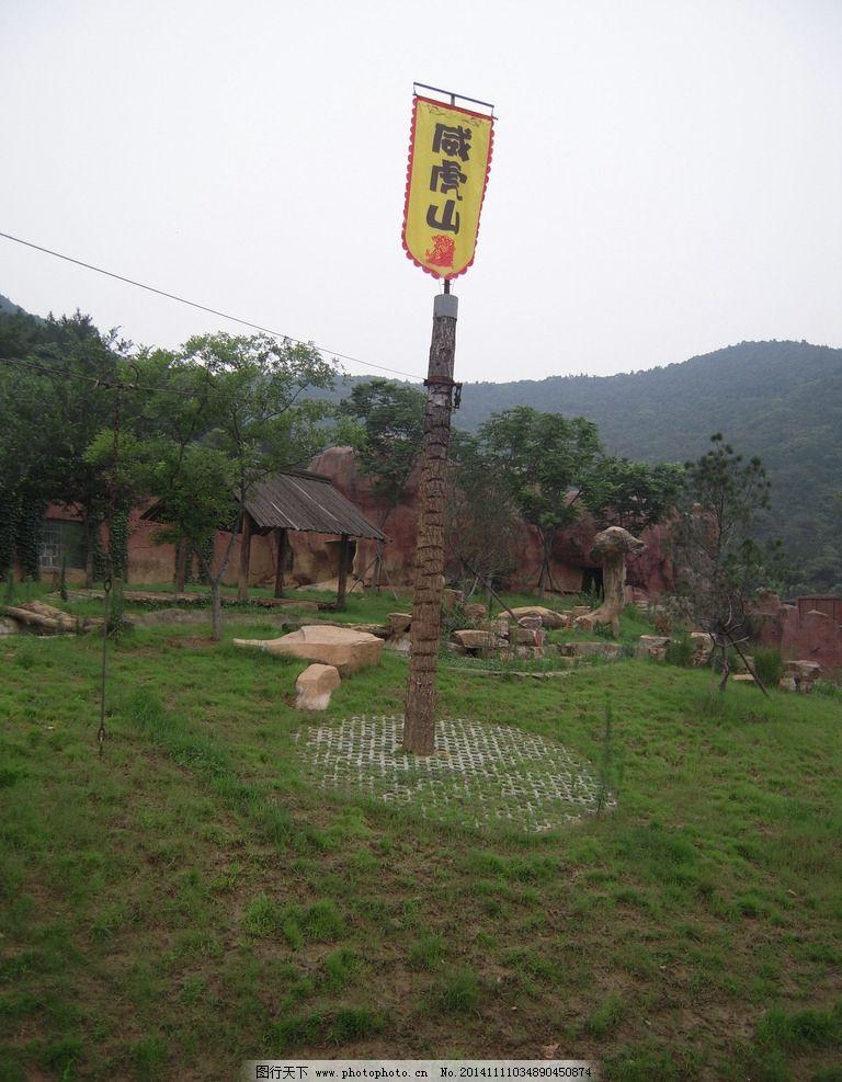 动物园 动物园风景 动物园景观 无锡动物园 无锡风景 无锡景观 无锡