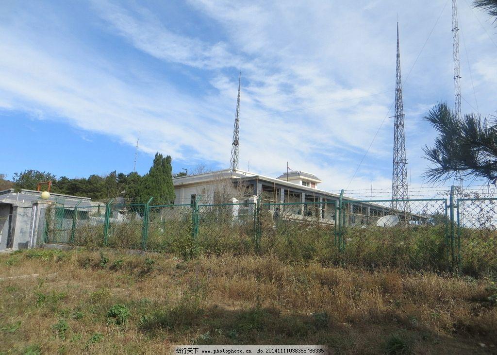 嵩山气象站 登封 太室山 基准气候站 建筑 天线 树木 野草 蓝天