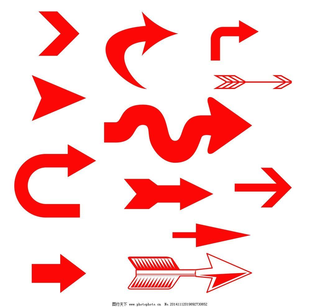 方向标 指示标 箭头 图形 指示 素材库 设计 标志图标 公共标识标志