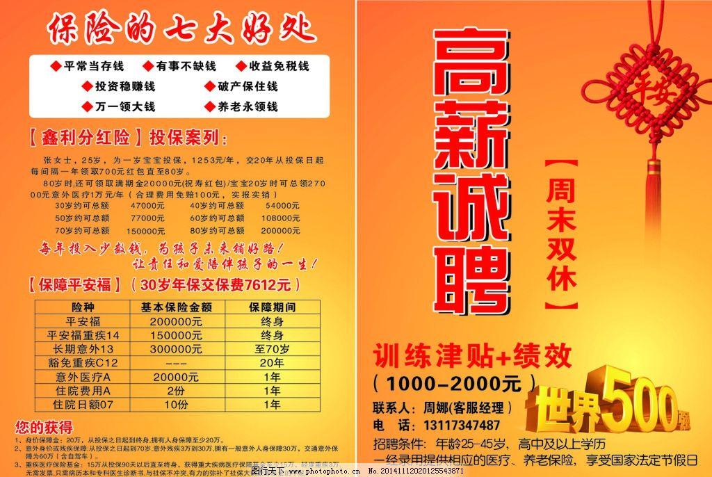 中国平安保险宣传单图片