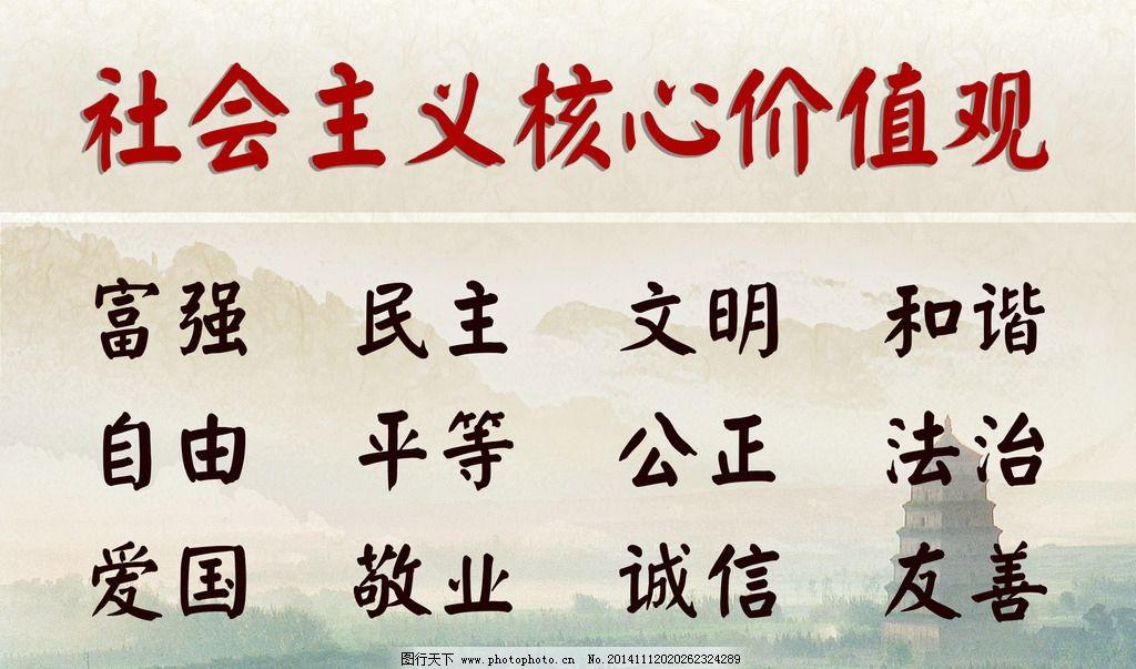 大雁塔 社会主义 核心价值观 价值观 24字 设计 文化艺术 传统文化