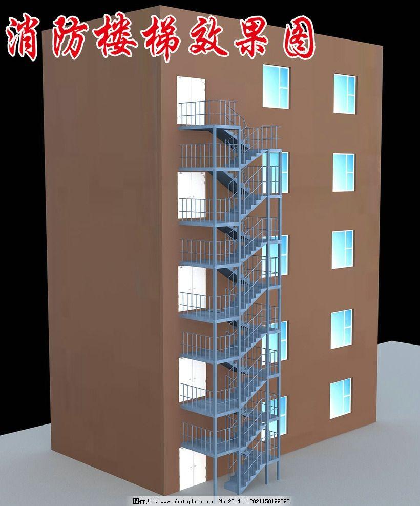 3d楼梯模型 室外楼梯 消防楼梯 室外3d模型 户外楼梯 钢结构楼梯 3d