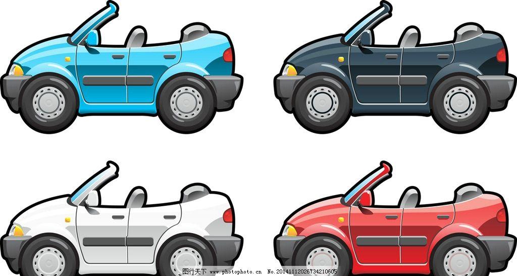 卡通汽车 汽车 小汽车 轿车 汽车设计 汽车模型 手绘汽车 交通工具