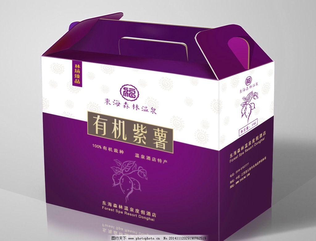 紫薯 包装盒 纸皮设计 包装设计 高端包装 东海森林温泉度假酒店 设计