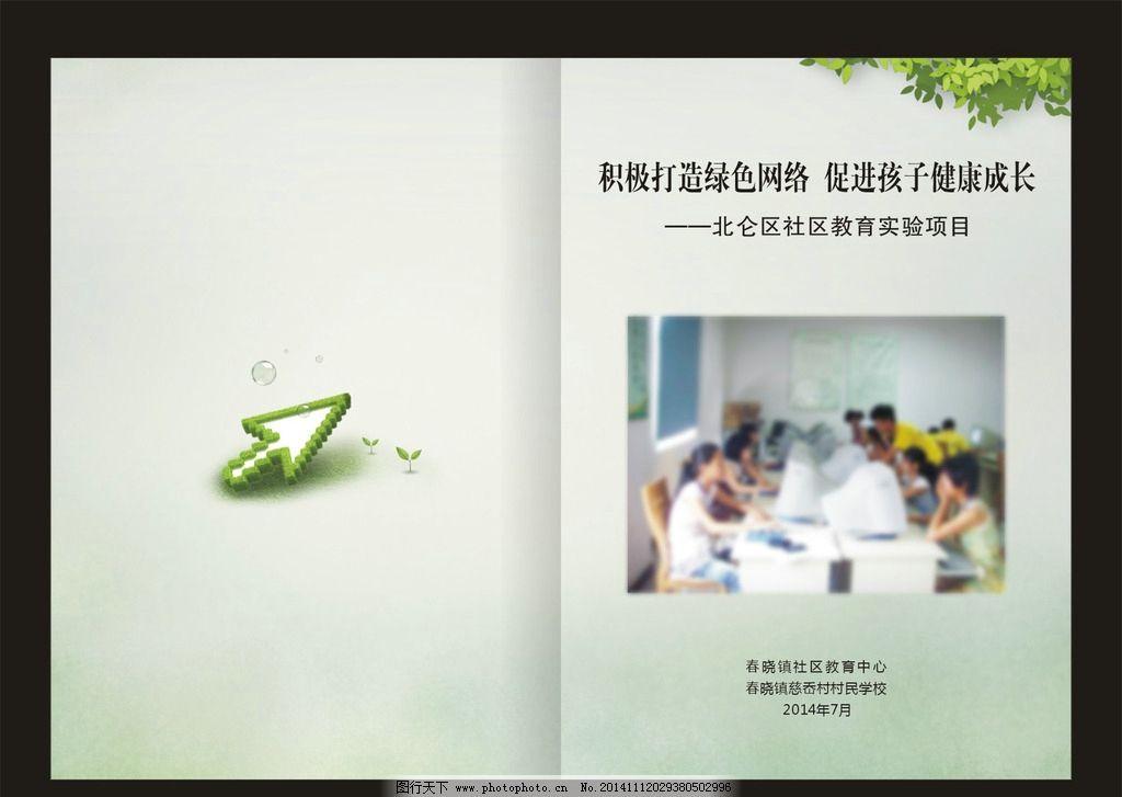 社区教育封面图片_画册设计_广告设计_图行天下图库