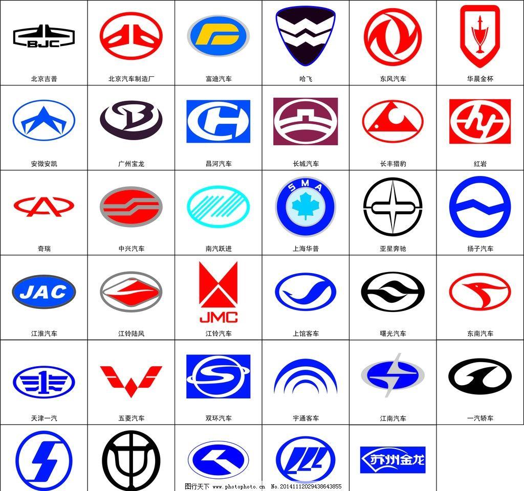 国产汽车标志大全图片