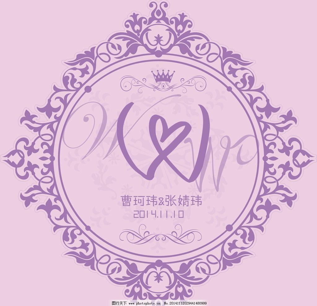 婚礼logo 皇冠 框框 花纹 w ww 婚礼背景      婚礼设计 设计 广告