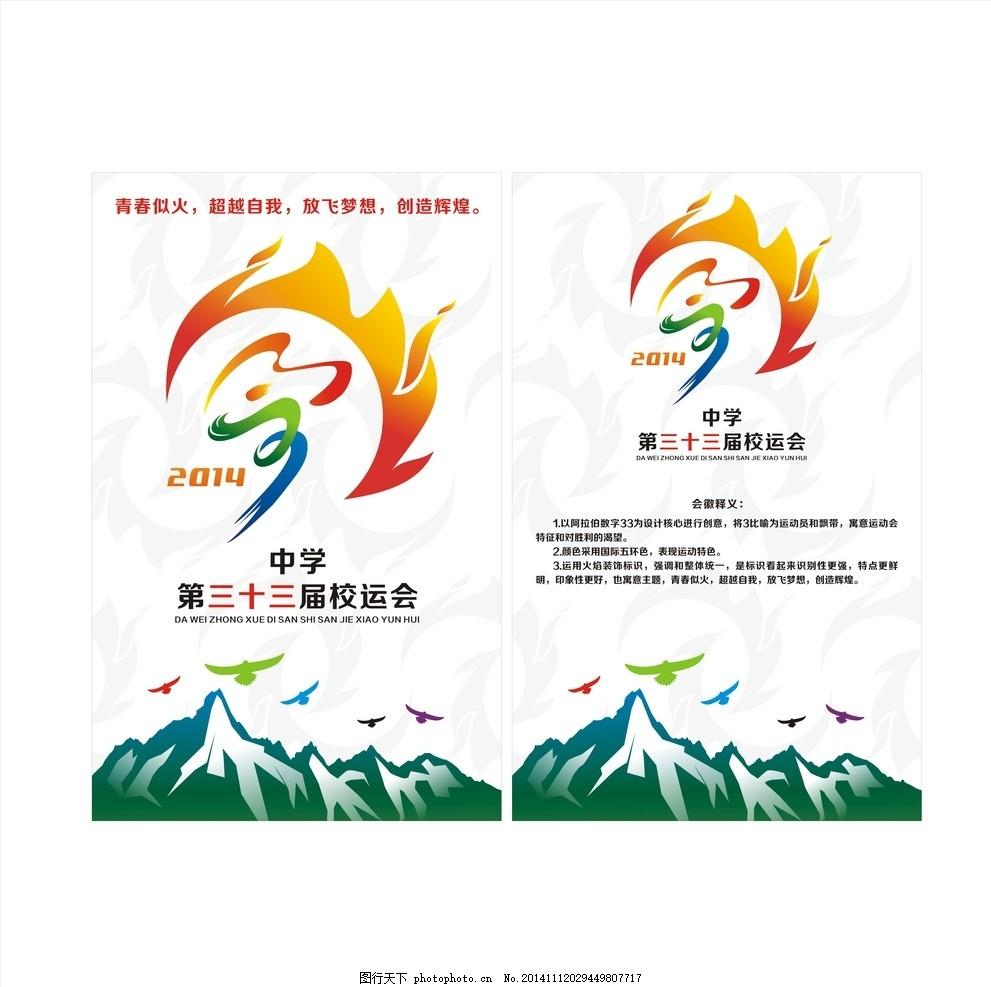 运动会展板 校运会 火焰 生活 学生 雪山 设计 广告设计 logo设计 cdr