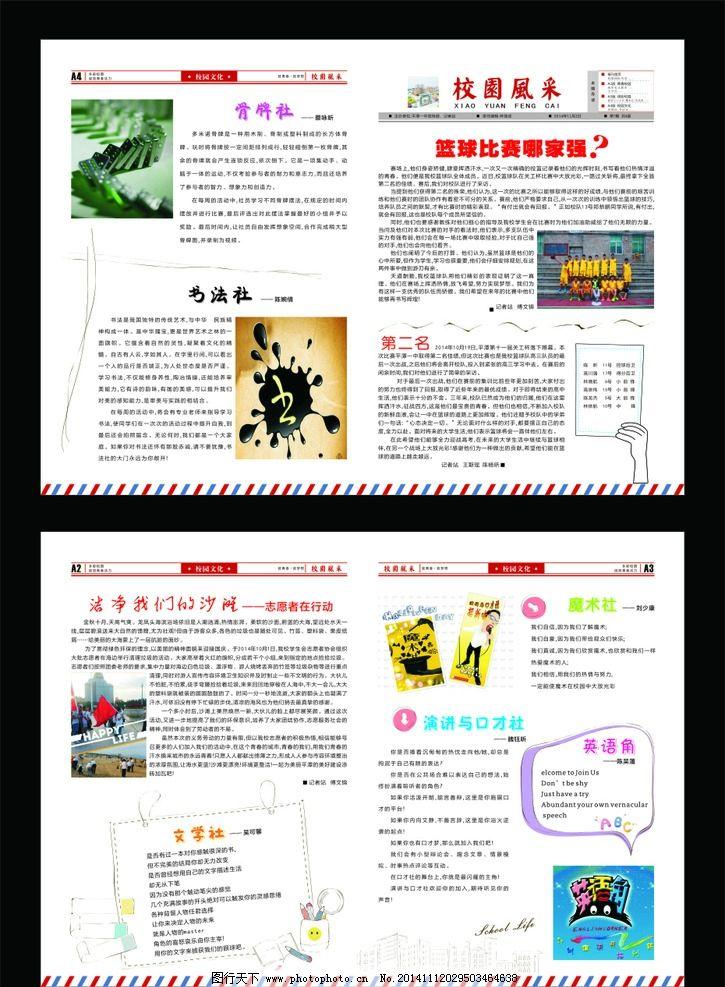 学校报刊 展板素材 校园 校刊 报纸 色彩 青春校园 运动会报刊