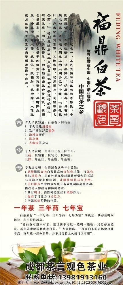 茶叶宣传喷绘海报