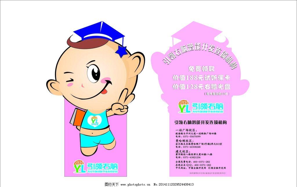书签 引领右脑 卡通 蓝色 卡通小人 粉色 辅导学校 小博士 素材 设计