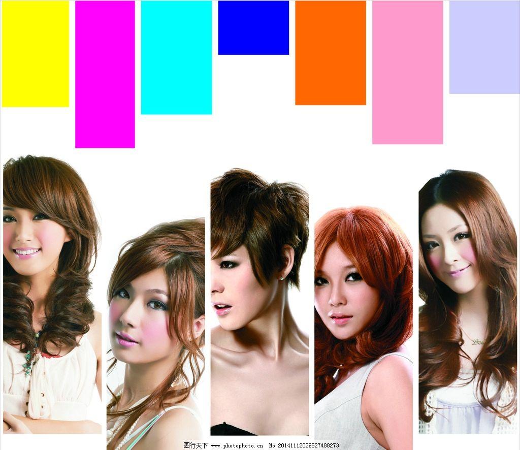 美发发型 高清 发型模特图片
