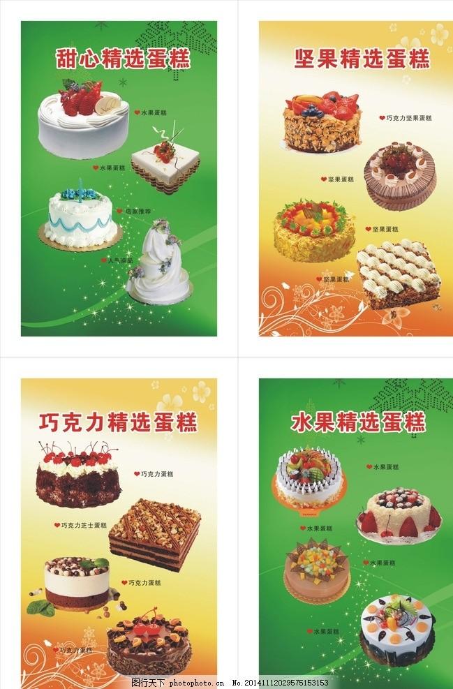 蛋糕灯片 灯箱 宣传单 设计图