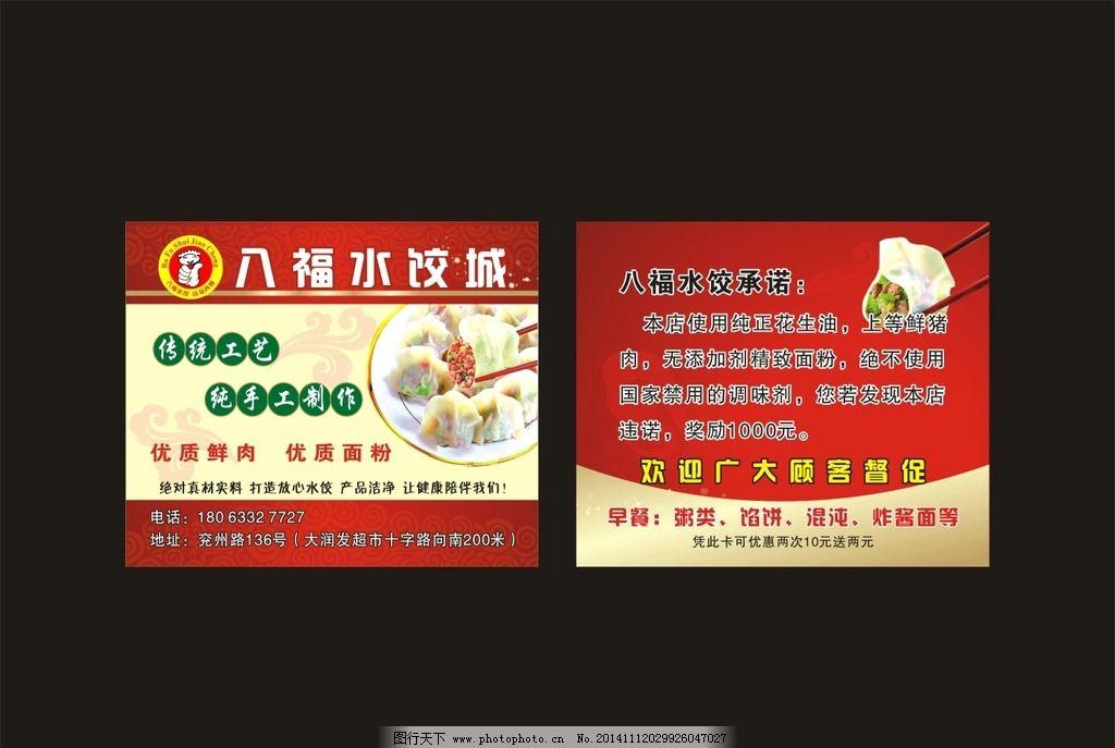 水饺宣传名片_水饺 名片 承诺 八福水饺 双面 名片设计 设计 广告设计 名片卡片 cdr