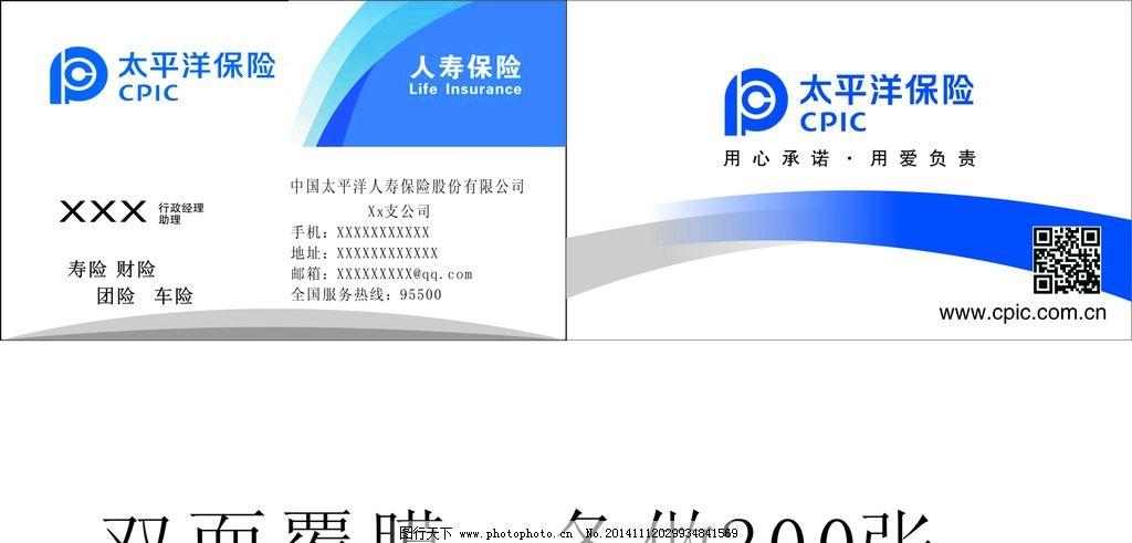 太平洋保险明片图片_名片卡片_广告设计_图行天下图库