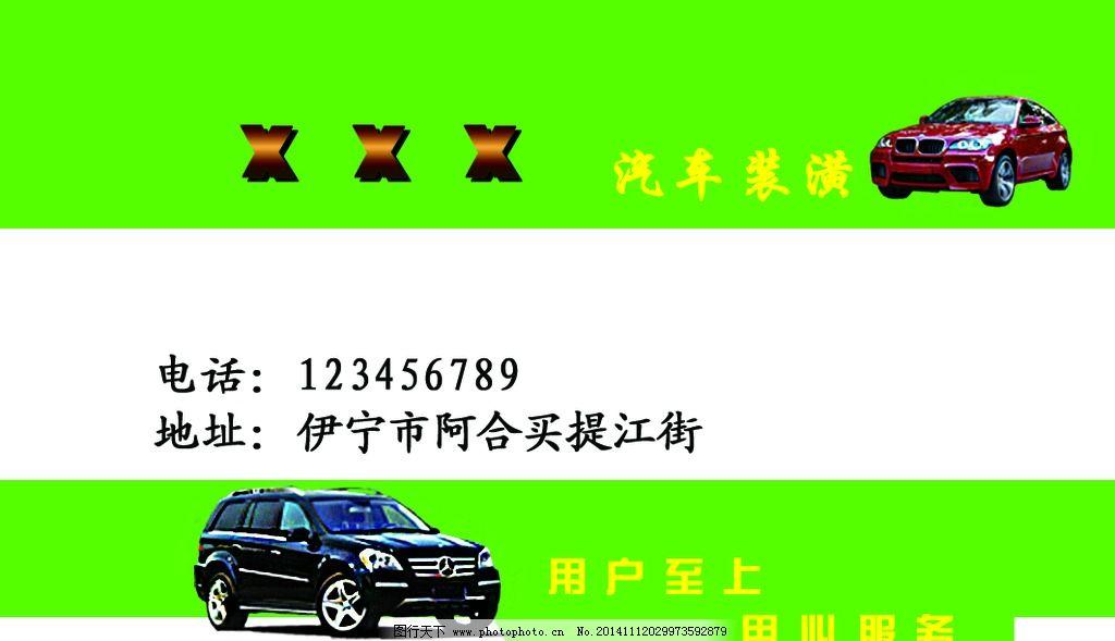 车装潢名片_汽车装潢名片图片