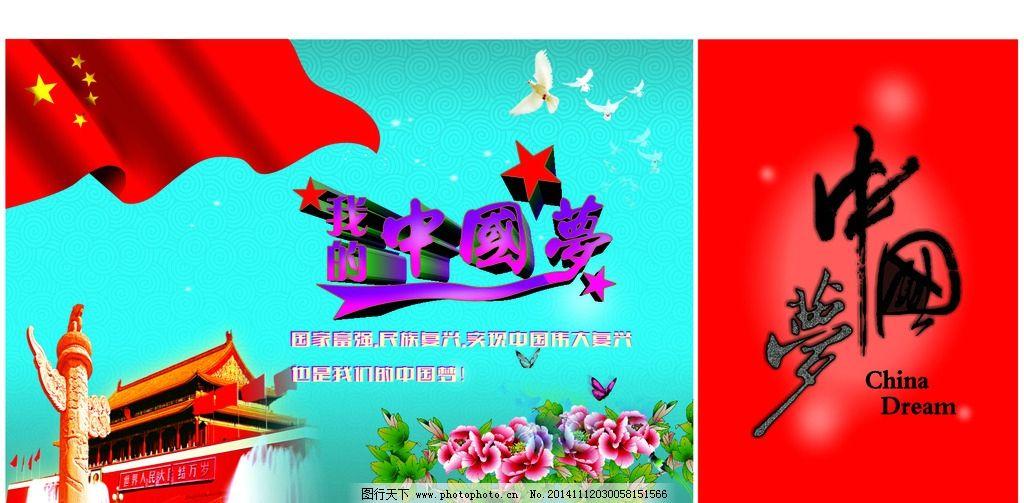 中国 中国梦 中国梦海报 公益广告 梦 我的梦 牡丹 蝴蝶 国旗 设计