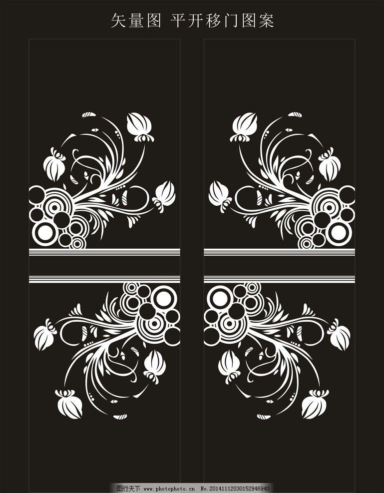 移门矢量图 平开门 移门 玉砂门 移门图案 花纹 几何 现代 刻绘 白描