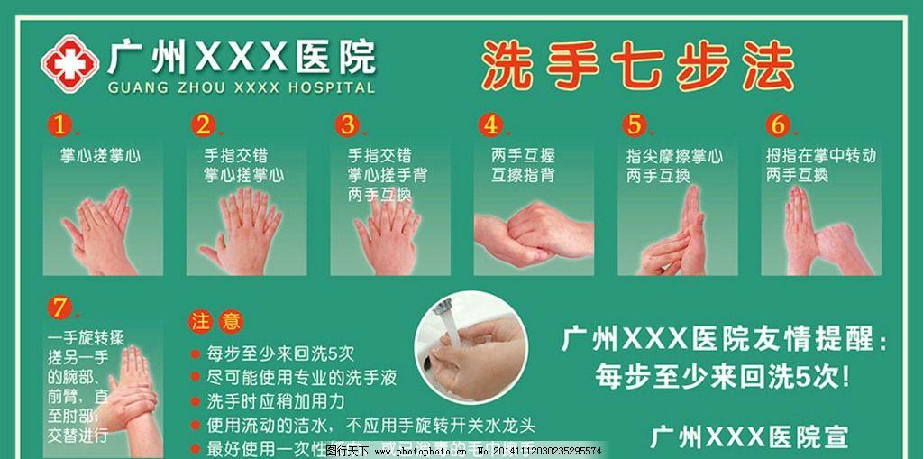 医院内部洗手牌图片,洗手七步法 医院洗手牌 洗手步骤