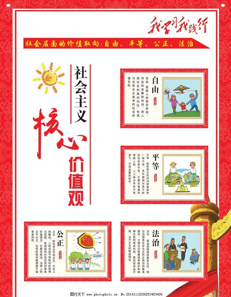 四仪 入学仪式 成长仪式 青春仪式 成人仪式 学校类 设计 广告设计 展图片