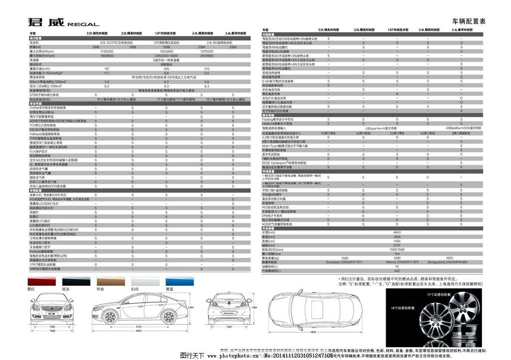 别克君威配置表 汽车 最新 车颜色 规格 表格 广告设计 其他