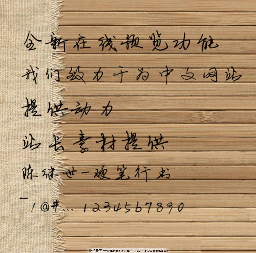 字體中文 浪漫 設計 素材 后期 陳繼世 硬幣 行書 鋼筆字 書法 字體圖片
