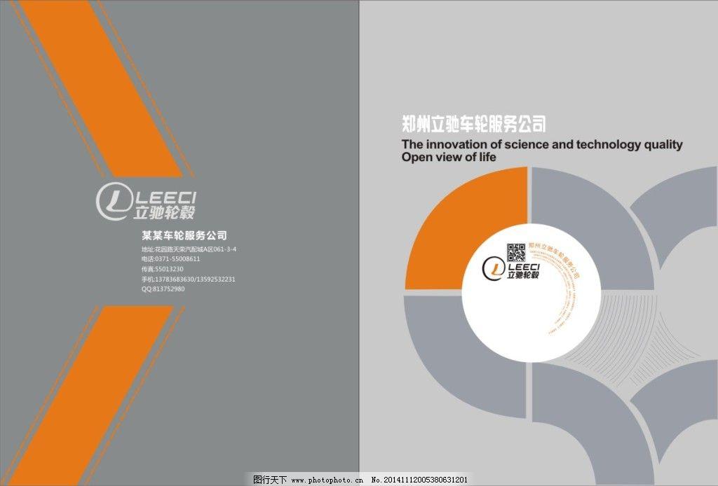 画册封面 画册封面免费下载 车轮 汽车 现代 矢量图 广告设计
