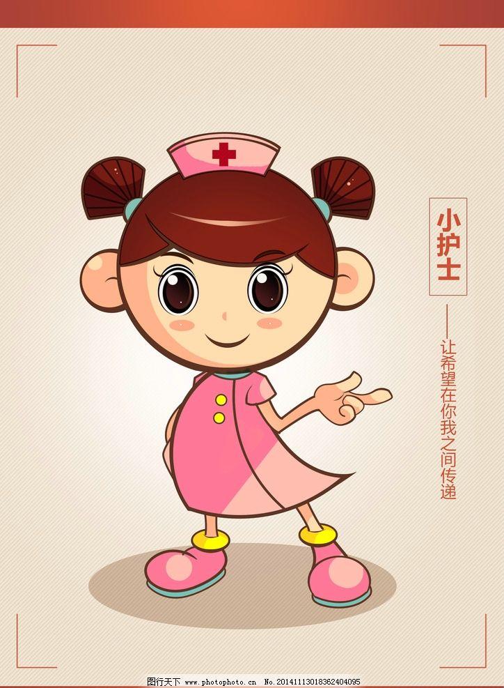 小护士卡通形象图片