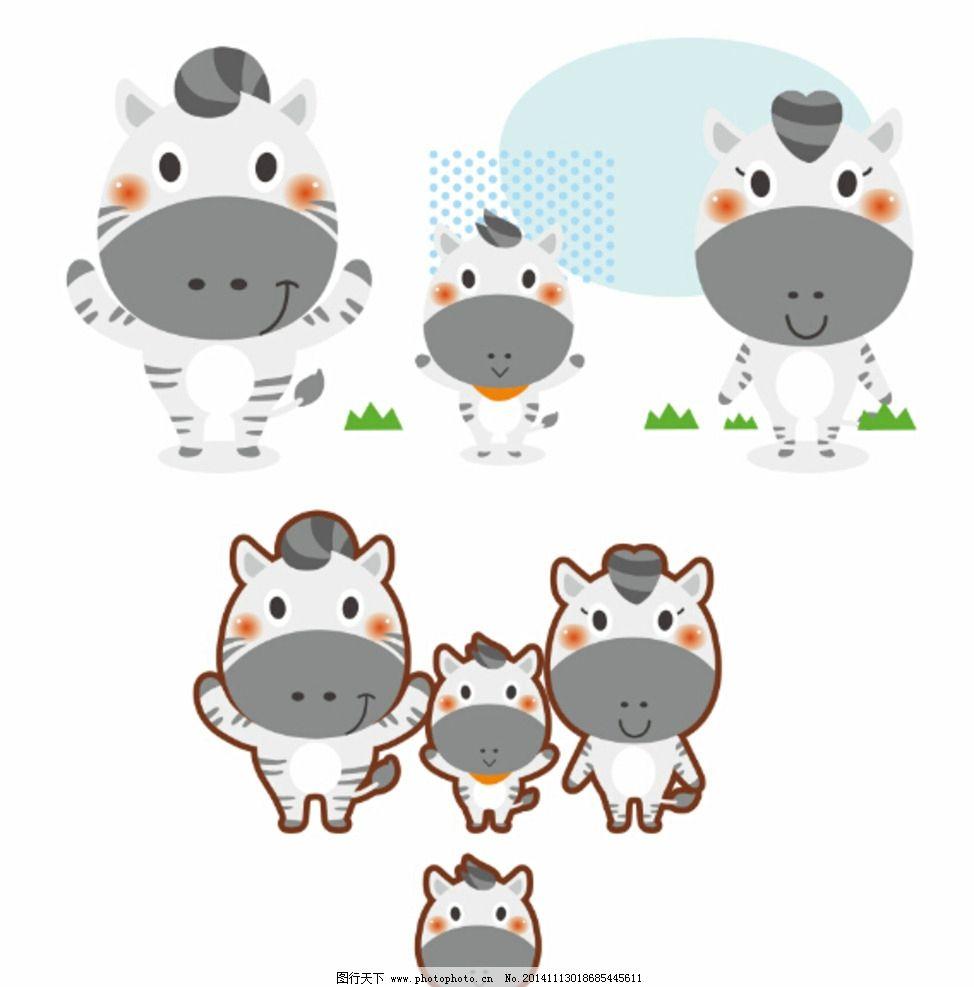 可爱 卡通 斑马 动漫 矢量 手绘 小动物 设计 动漫动画 其他 cdr