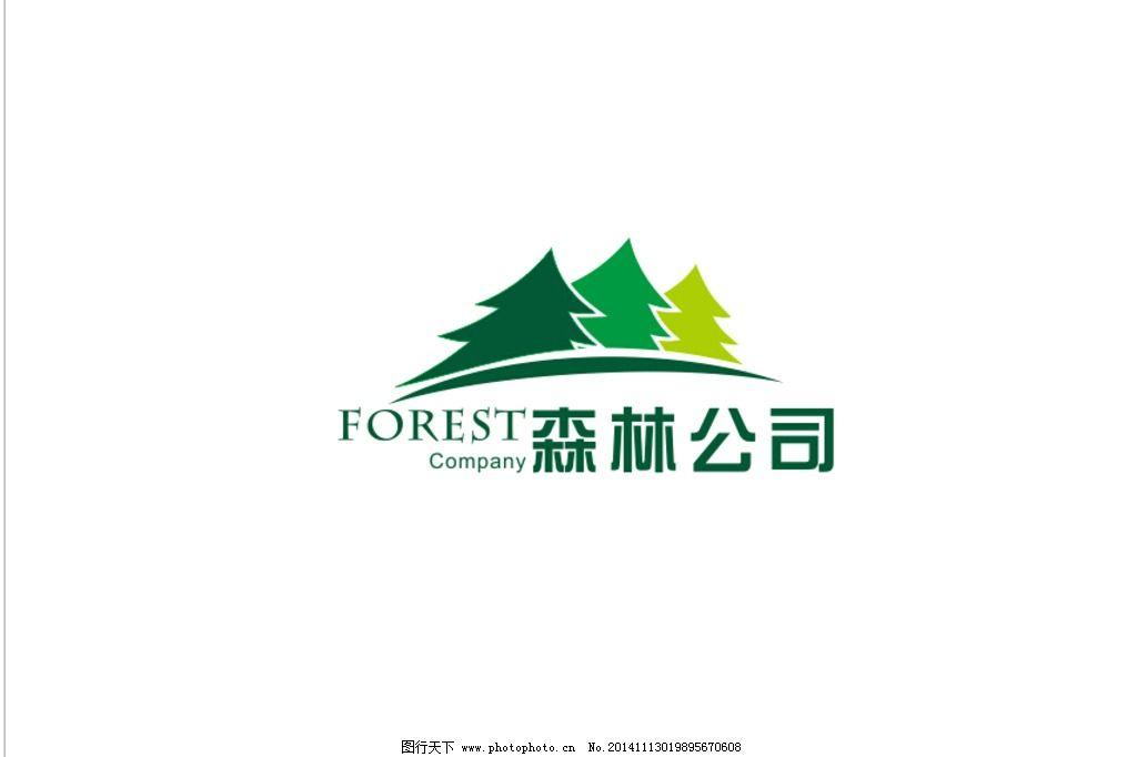 森林logo图片