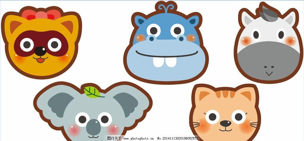 可爱小动物头像 卡通 小猫 斑马 河马 小浣熊 狸猫 小象 动漫图片