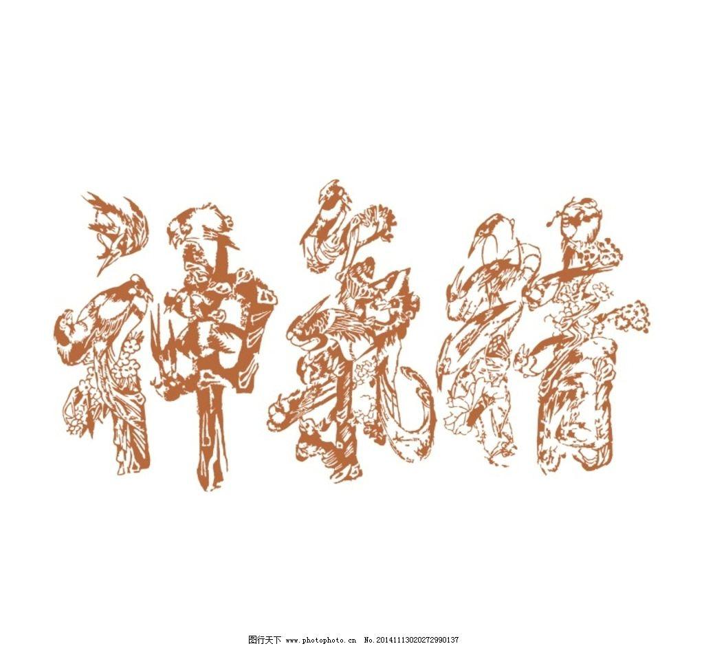 精气神 动物 纹样 古老 传统书法 绘画 艺术 中华名族 文化 吉祥 图谱
