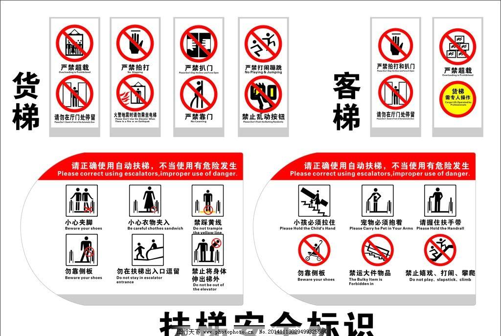 扶梯 安全 标识 货梯 客梯 标志 设计 广告设计 logo设计 cdr