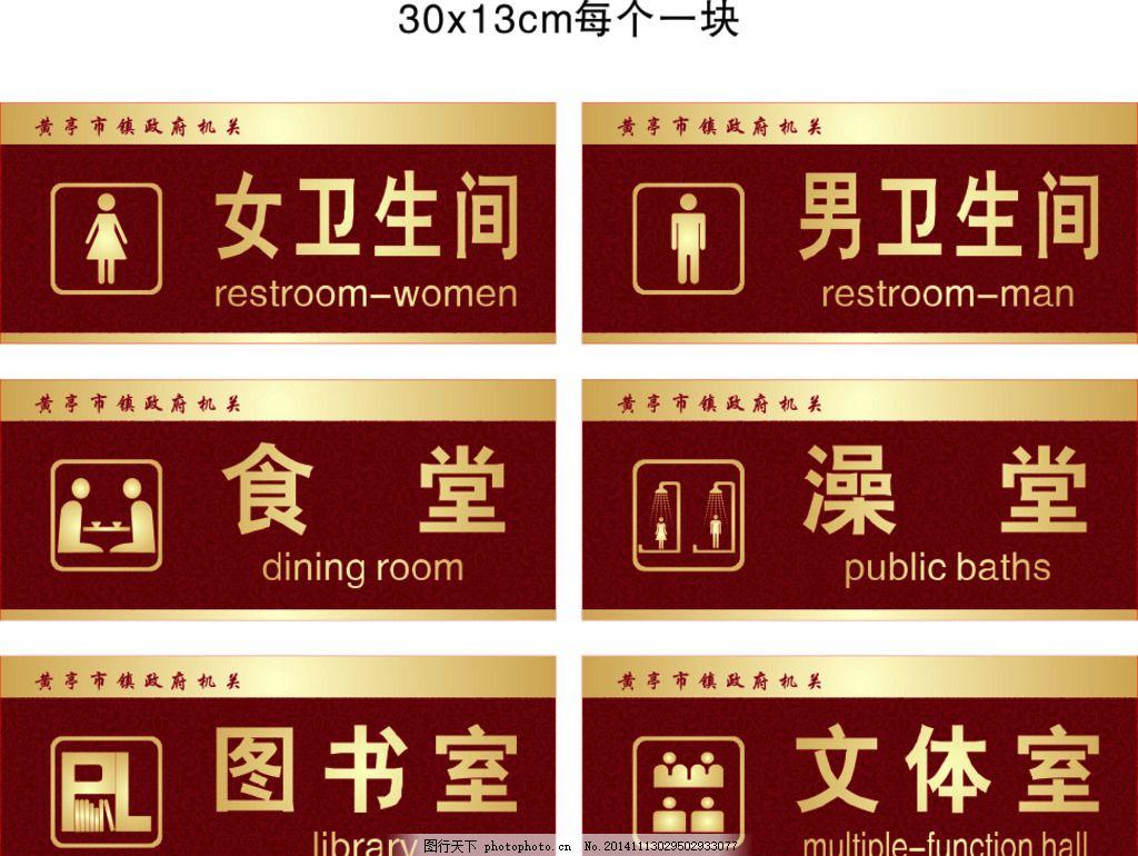 门牌,女卫生间 卫生间标志 卫生间标识 男卫生间 男间