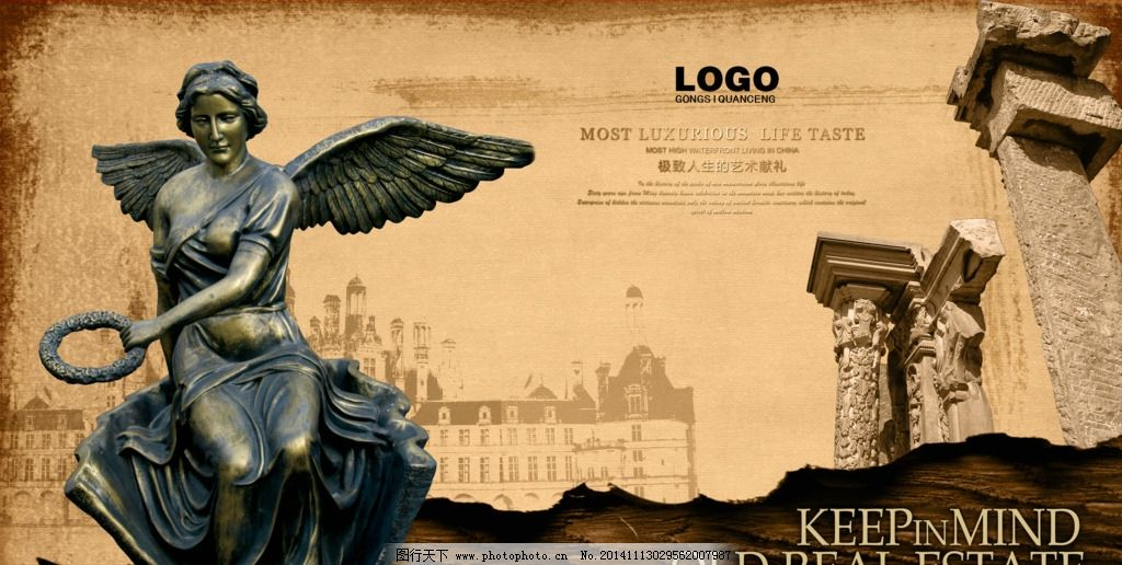 房地产 天使 人物雕塑 欧式建筑 石柱 牛皮纸纹 复古欧洲 设计 广告设