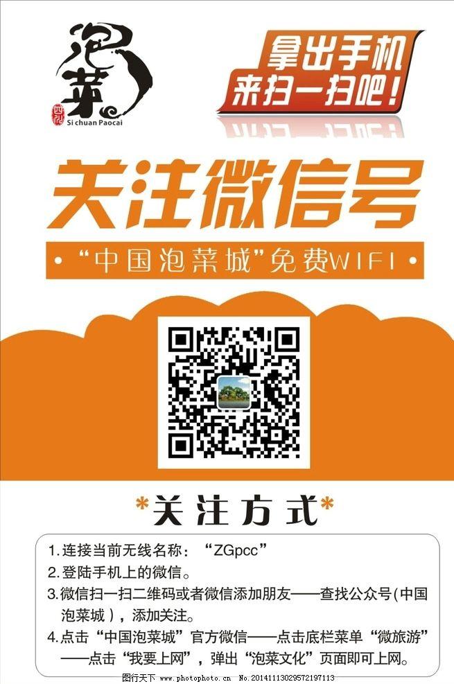 微信扫描 免费上网 扫描二维码 关注微信号 广告设计
