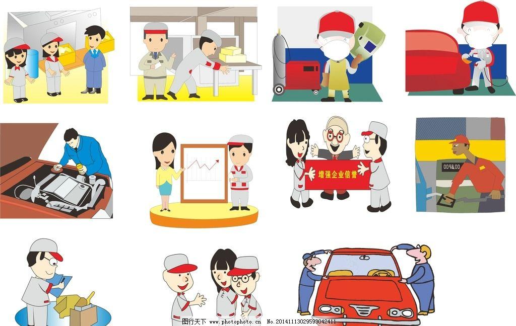 汽车 车行 卡通画 汽修 汽配 企业管理 漫画 矢量人物 车行漫画