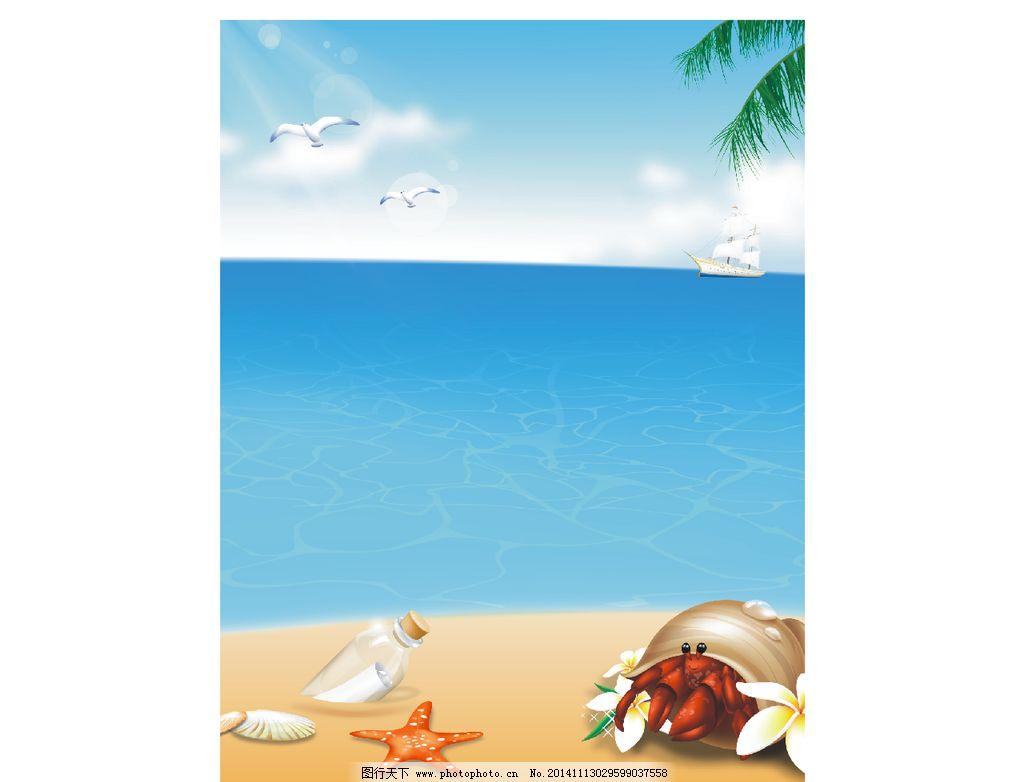 卡通 海洋 背景 美观 实用 设计 广告设计 广告设计 cdr
