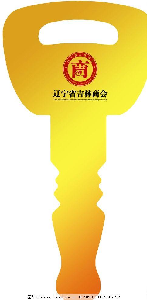 赠送 汽车 庆典 用钥匙形 kt板 设计 广告设计 展板模板 72dpi psd
