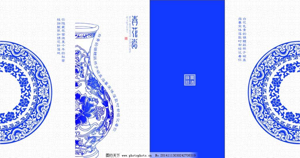 青花瓷折页 简介 广告设计