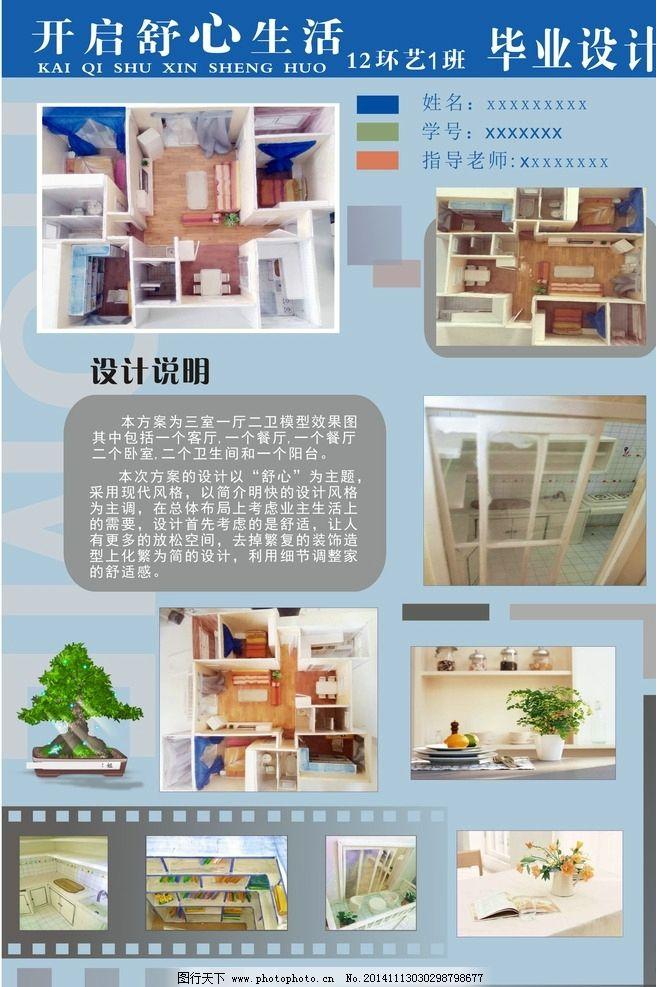 室内装潢毕业设计展板图片