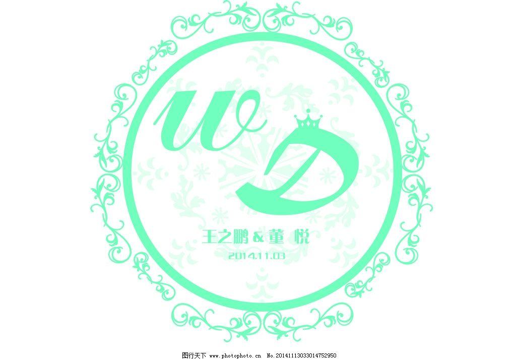 欧式花纹 婚礼 圆标 水牌 姓名牌 设计 psd分层素材 psd分层素材 100d
