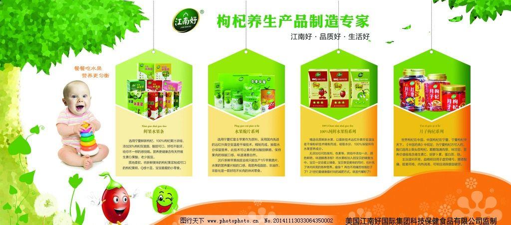 婴童产品广告海报图片