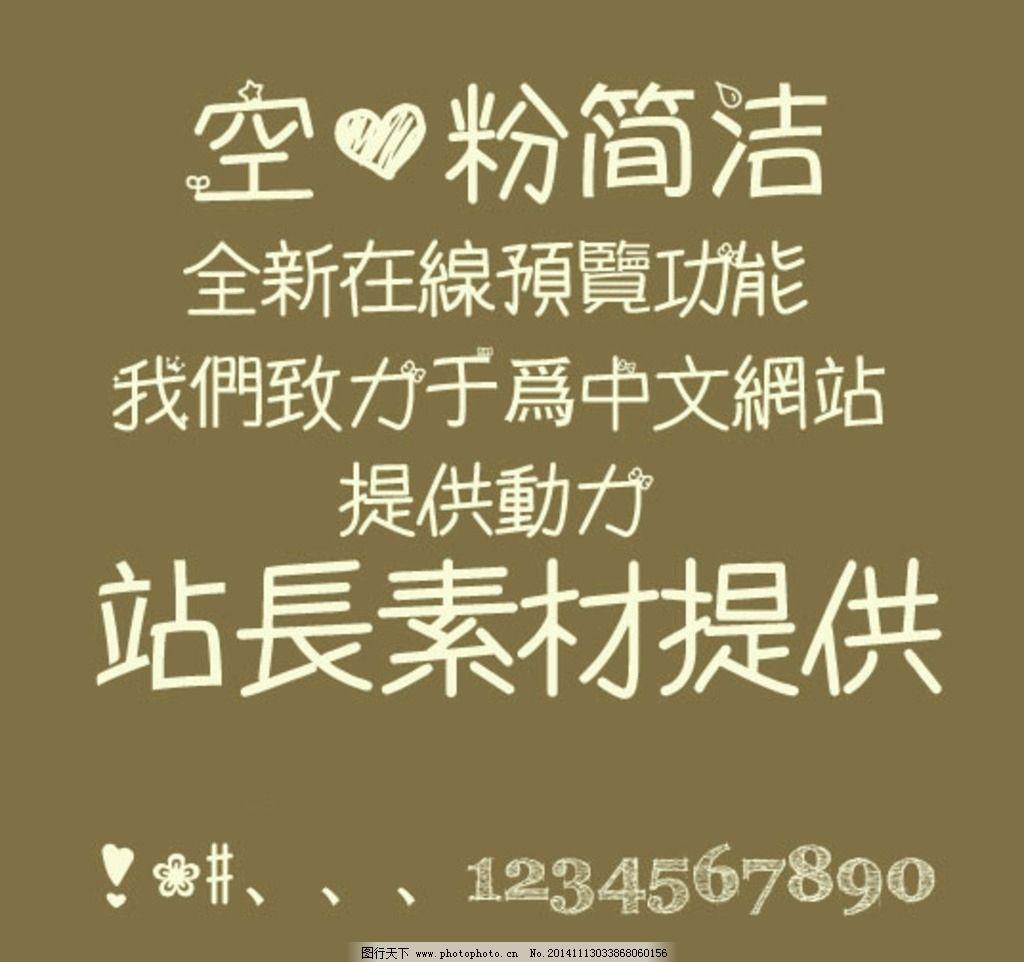 字体 中文 可爱 浪漫 素材