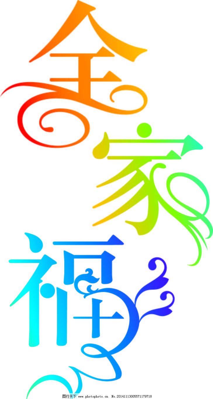 全家福字设计 全家福字设计免费下载 艺术字 矢量 矢量图 其他矢量图