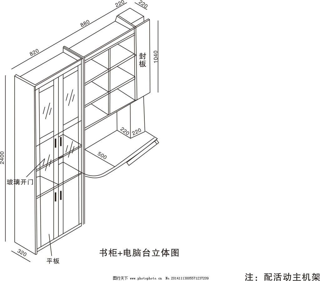 衣柜立体图
