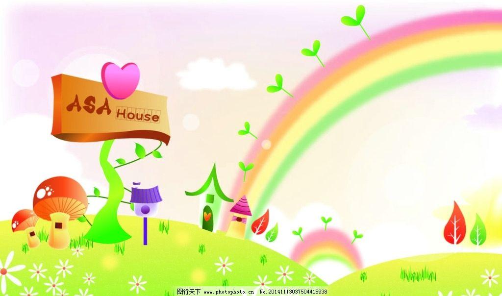 小房子 梦幻 云朵