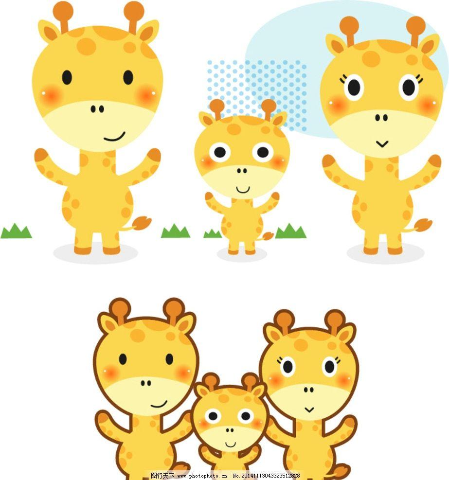 可爱 矢量 卡通 小动物 长颈鹿 手绘 素材  设计 动漫动画 其他  ai