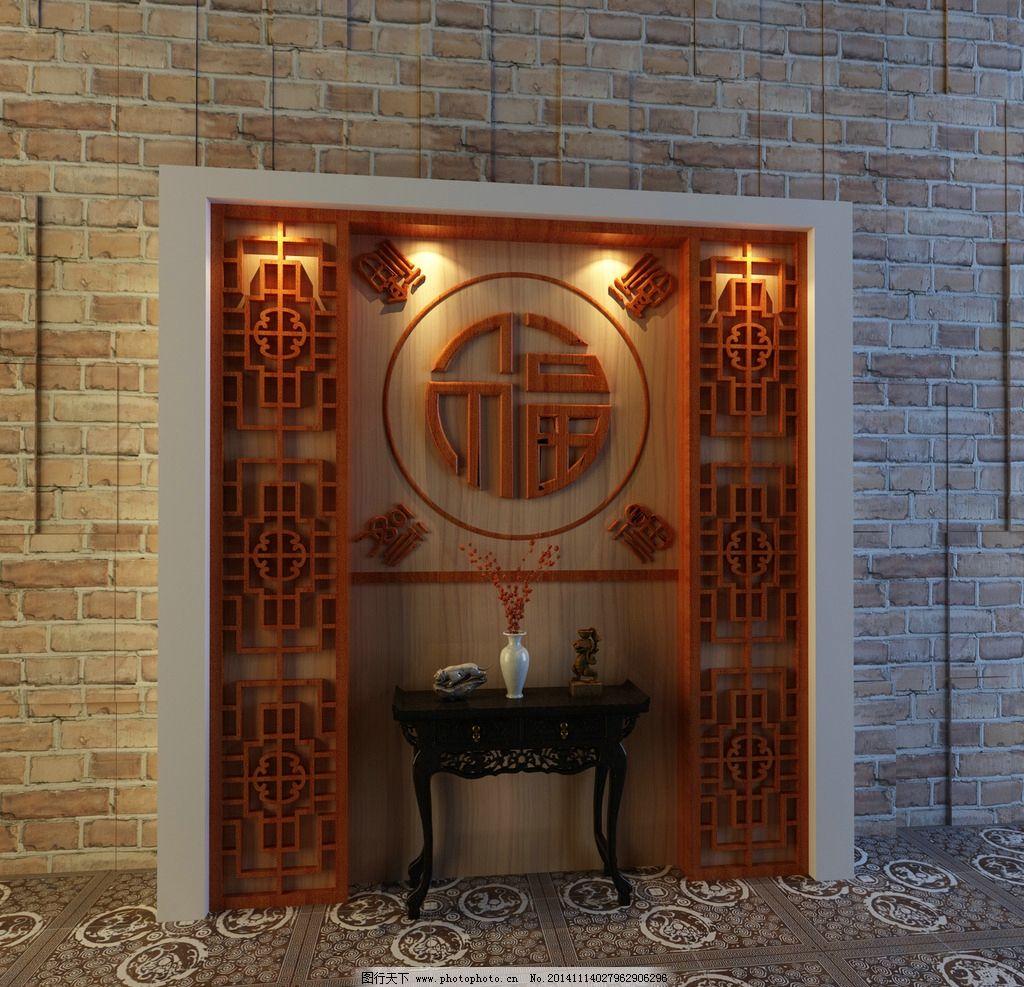 中式 背景墙 福字 木花格 漂亮 设计 环境设计 室内设计 300dpi tif