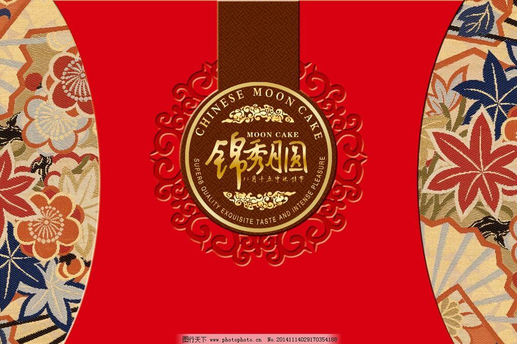 锦绣 传统 红色 中秋 盒子 设计 广告设计 包装设计 300dpi psd
